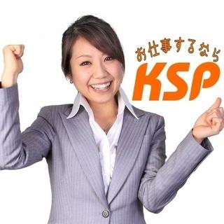※高時給※キッティング作業員募集! PCの各種設定・ソフトウェア...