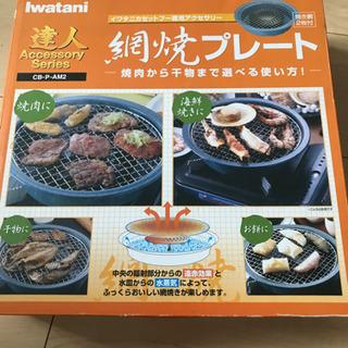 イワタニ網焼きプレート ご自宅のコンロですぐ使えます!