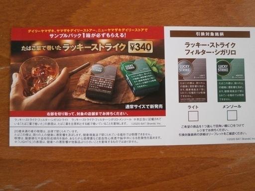 ストライク 円 ラッキー 340