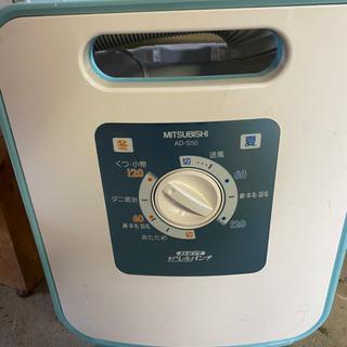三菱 ふとん乾燥機 AD-S50-A