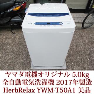 2017年製造 全自動洗濯機 5.0kg YWM-T50A1 ス...