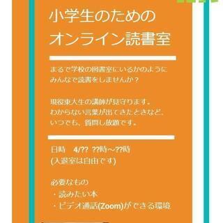 小学生向け完全無料オンライン読書室で東大生講師と読書を楽しむ!