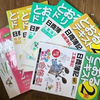 日商簿記2級(7冊)新品同様