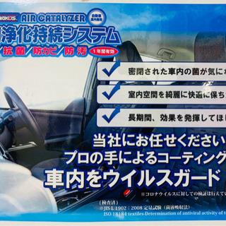 車内のウィルス対策★当社にお任せください!