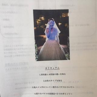 オンライン☆自粛中に女心コミニュケーションレッスン