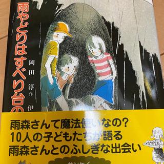 児童書 雨やどりはすべり台の下で【未使用品】