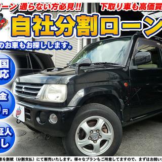 【自社ローン】三菱 H17年パジェロミニVR 2WD ★車検R4...