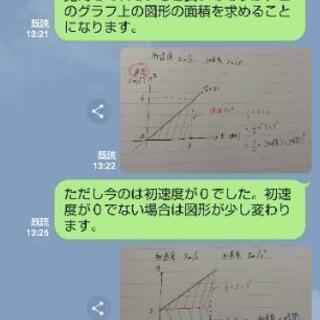 今なら無料LINEで学習塾!