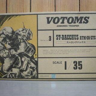 タカラ ボトムズ 1/35 VOTOMS 新品 未組立 ストロン...