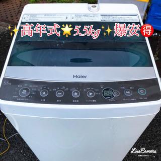 🌈閲覧無料🥰5,5kg💕洗濯機‼️高年式🌟当日配送🉐🉐🉐
