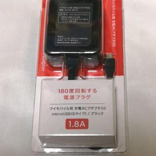 【Y!mobile ワイモバイル AC03-MU-K [充…