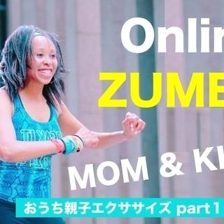 外国人ダンサーと親子で英語ズンバ (オンライン)