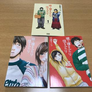 漫画・コミック 喰う寝るふたり住むふたり 1〜3巻/日暮キノコ