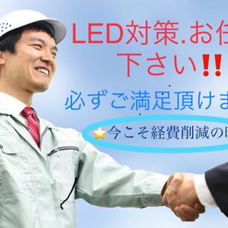 コロナ禍の今こそ、LED対策で支出削減‼️