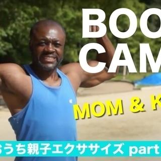 外国人アスリートの英語ブートキャンプ!(オンライン)