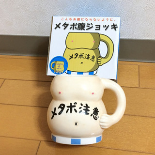 【おトク3点セット】おさしみ皿(鯛)、メタボ腹ジョッキ、北九州博...