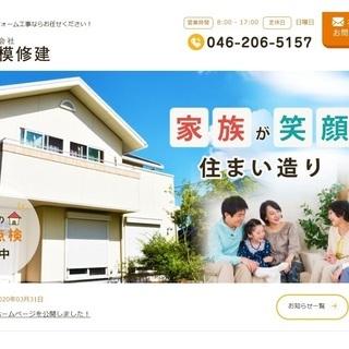 お住まいの屋根・外壁工事ならお任せください!【お見積り・ご相談!...