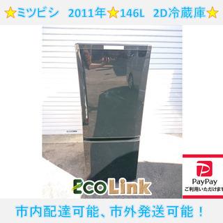 806☆ ミツビシ 2011年 146L 2D冷蔵庫 MR-P1...