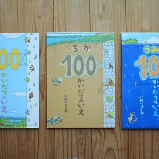 【絵本】いわいとしお 3冊