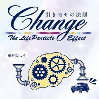 引き寄せの法則『change』上映会&ヨガ体験