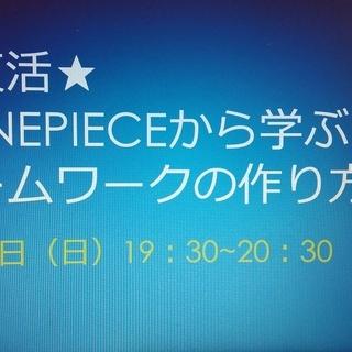 ★オンライン配信★~onepieceから学ぶチームワークの作り方~
