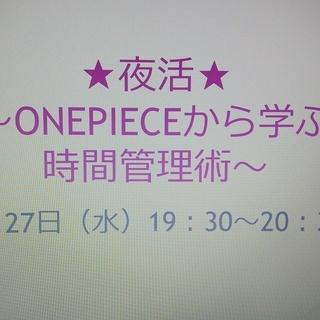 ★オンライン配信★~onepieceから学ぶ時間管理術~