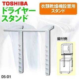 東芝乾燥機スタンド DS-D1