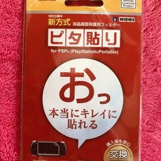 SCE公式ライセンス フルピタ貼り for PSP