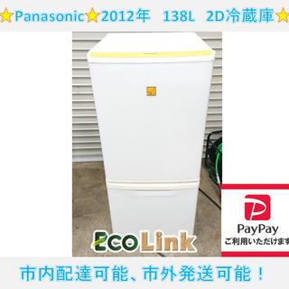 807☆ Panasonic 2012年 138L 2D冷蔵庫 ...