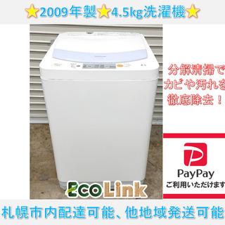 809☆ ナショナル 2009年 4.5kg洗濯機 NA-F45M9