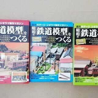 未開封3巻セット Nゲージ車両 モ1031  駅舎 レール 昭和...