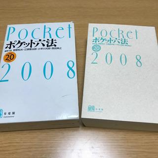 ポケット六法 平成20年版/有斐閣