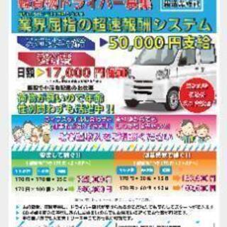 軽貨物 ドライバー 募集中 神奈川県エリア 厚木エリア軽貨物ドライバー