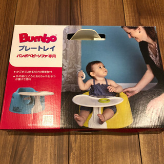 バンボ プレートレイ テーブル バンボ専用 ティーレックス