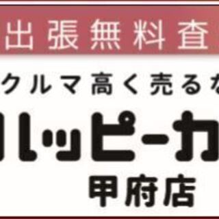 クルマ高く売るなら!【ハッピーカーズ甲府店】クルマ安く買うなら!...