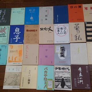 映画 邦画 台本 約100冊まとめ売り 昭和30年代~60年代