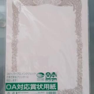 新品 賞状用紙 A4縦 家庭用プリンター使用OK !