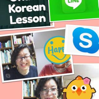 💓オンライン韓国語💓無料体験💓女性現在💓1:1特別なレッスン💓