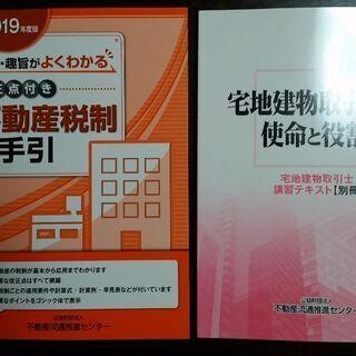 宅建士 法定講習テキスト 2020/4実施分 未使用品