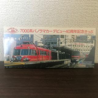 7000系パノラマカーデビュー40周年記念きっぷ