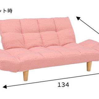 商談中 定価3万 カウチソファー リクライニング 美品 ピンク