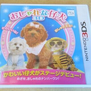 ☆NINTENDO 3DS/おしゃれな仔犬3D◆目指せオシャレのNO1
