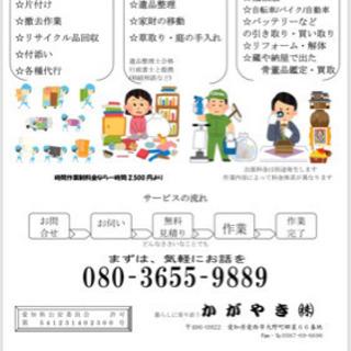 引っ越しの手伝い 不用品分別・ 自転車回収 − 愛知県