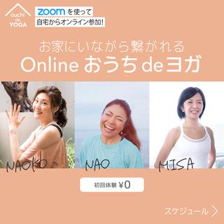 【初回体験¥0】オンラインヨガクラス「おうちdeヨガ」★要予約★