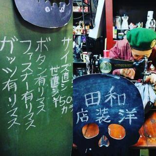 和田洋装店