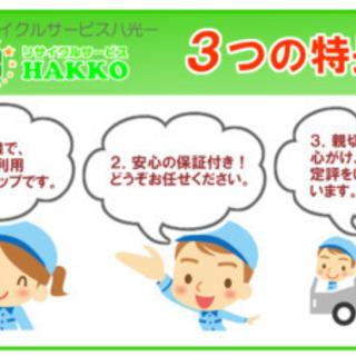 鹿児島リサイクルショップ【リサイクルサービス八光】