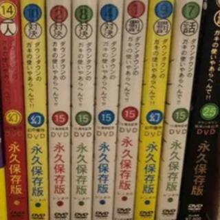 ダウンタウン DVD  まとめ売り