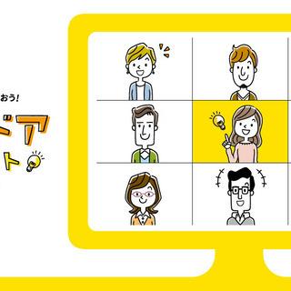 【中高生向け進路・キャリア相談】自宅から日本中の大人と出会おう!