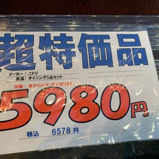 ダイニング3点セット★5,980円+税 - 売ります・あげます