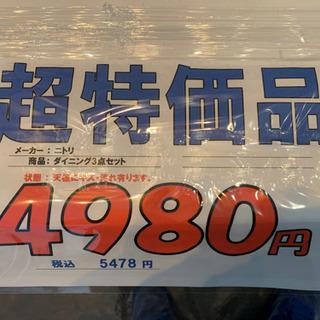 ダイニング3点セット★4,980円+税 - 売ります・あげます